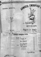 George Karis approval document to leave Greece